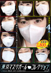 [discounted]Tokyo mask girl collection 3