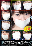 [discounted]Tokyo mask girl collection 4