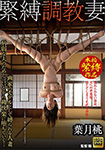 Bondage Training Wife Married Woman Tied Up As A Model Of A Painter Falling Into Rope Pleasure While Saying For A Sick Husband ... Momo Hazuki