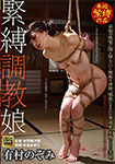 Bondage training daughter An innocent body that writhes and falls into unknown pleasures. She is a beautiful girl who was sacrificed by a lustful flower arrangement artist. Nozomi Arimura