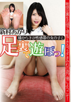 Play with the girls in the erogenous zone and the sole from the knees down! / Shinchon Akari