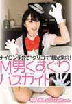 """Nikko"" tourist information with nylon gloves! M Man ticklish bus guide / amateur OL's Nanako"