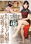 Even if tickled or licked, it is LOL HOLD M Musume's foot sold fetish taken / Mochizuki Mao