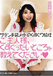 Tickling waiter of satin glove maid ◎ Please tell me where your tickling is? / Hinami Miyase