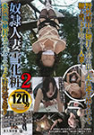 Slave Married Woman Snow Makeup 2 Ice Enema, Whipping, Fisting, Outdoor Upside Down Hanging
