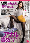 Anal torture teacher in the infirmary where all M men are crazy Kanae Lennon