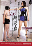 M Overwhelming all of men Height 175 cm Queen Ayano pressure, CBT · Deep mission