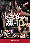 2020 Queen Road Annual BEST 10