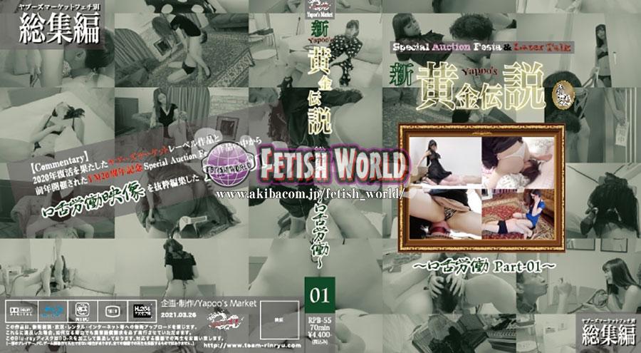 新yapoo's黄金伝説 Special Auction Festa & Later talk 口舌労働Part-01