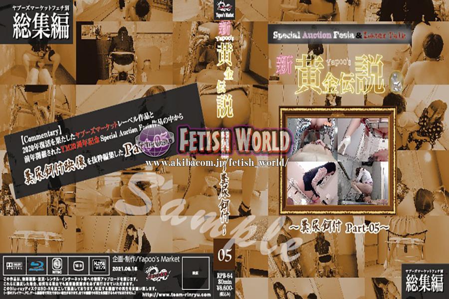 新yapoo's黄金伝説 Special Auction Festa & Later talk 糞尿餌付Part-05