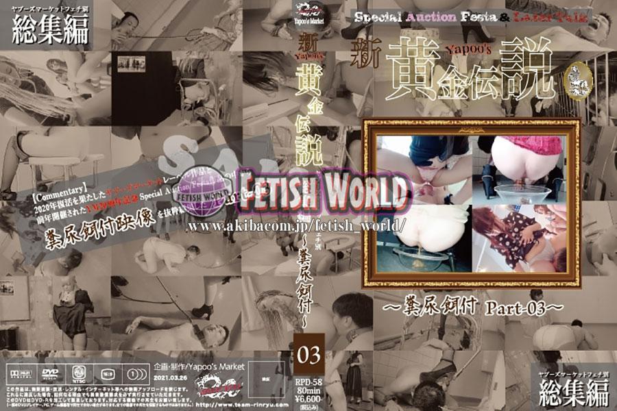 新yapoo's黄金伝説 Special Auction Festa & Later talk 糞尿餌付Part-03