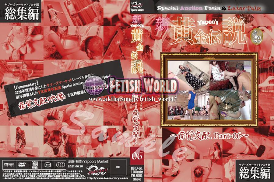新yapoo's黄金伝説 Special Auction Festa & Later talk 痛覚支配Part-06