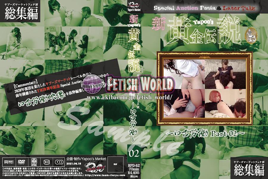 新yapoo's黄金伝説 Special Auction Festa & Later talk 口舌労働Part-02