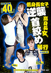Counterattack of short stature girls Slash the stature tall woman and beat it CASE.02