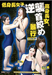 Counterattack of short stature girls Slash the stature tall woman and beat it CASE.03
