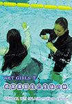 WET GIRLS ⑦ Bonds between trainees and students