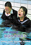 WET GIRLS ⑤ Return to Senior Office Lady Special version